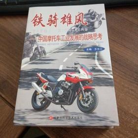 铁骑雄风:中国摩托车工业发展的战略思考