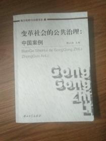 变革社会的公共治理:中国案例