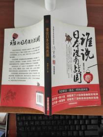 谁说日本没有战国 萧西之水 中国铁道出版社