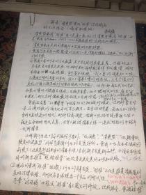 黄酒专家---曹国镛手写资料【解读清爽型黄酒标准讨论稿后的几点体会 7页