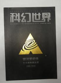 科幻世界 银河奖纪念三十周年再出发(1986~2016)