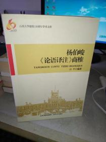 杨伯峻《论语译注》商榷