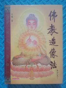 佛教造像法(精装 未拆封)
