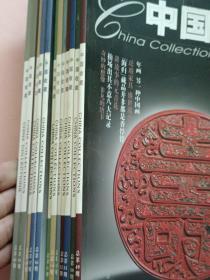 中国收藏【2005年第1-12期】全年  总第49期-60期