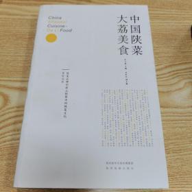 中国陕菜大荔美食