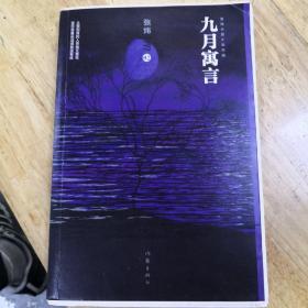 张炜长篇小说年编:九月寓言毛边签名本