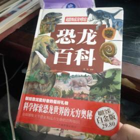 恐龙百科(超值全彩白金版)