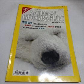 美国国家地理杂志2001年2月