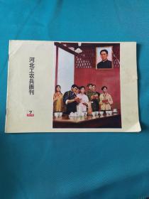 河北工农兵画刊1975-7
