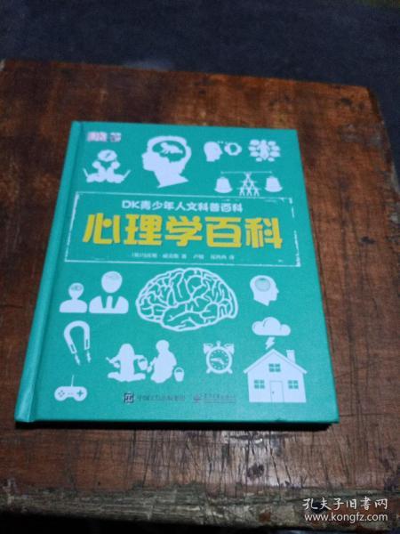 小猛犸童书:DK青少年人文科普百科心理学百科(精装)