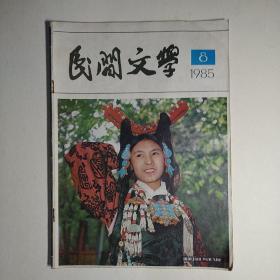 民间文学 1985年第8期(西藏民间故事,文成公主和藏族民间文学,韩信的传说,陈友谅传说,杨家将归西的故事,顾恺之的传说,寒山寺的传说等)