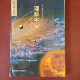 《理解宇宙》科学与人丛书 美国 理解宇宙 米尔顿.穆尼茨 /中国对外翻译出版 私藏 品佳 书品如图