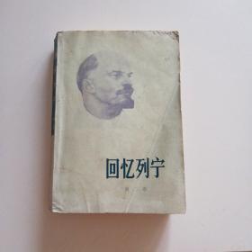 回忆列宁   (第二卷)