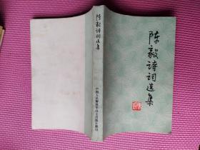 陈毅诗词选集。