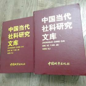 中国当代社科研究文库 上下卷