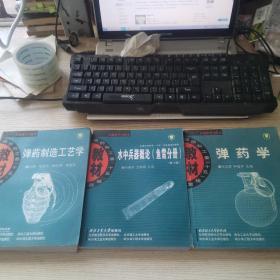 """兵器科学与技术·国防科工委""""十五""""规划教材:弹药制造工艺学、弹药学、水中兵器概论《鱼雷分册》三本合售《书内有笔记划线,书侧有水印。请看图》"""