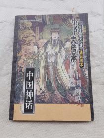 非物质文化遗产通识读本:中国神话