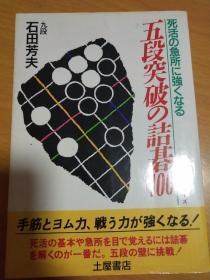 【日文原版围棋书】五段突破的诘棋100(石田芳夫九段  著)