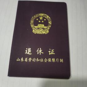 山东省劳动和社会保障厅  退休证2001