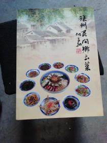 徐州民间乡土菜 [铜板彩印.大16开,内里干净]