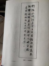 画页【散页印刷品】---书法---草书石破天惊条幅【费新我】、行书韦应物诗【宫葆诚】884