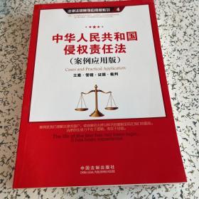 中华人民共和国侵权责任法(案例应用版)