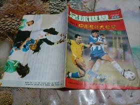 足球世界1991.10   (1991年中国足球大检阅专辑)