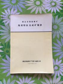 湖北省荆襄磷矿地质特征及成矿规律