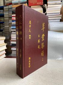 草堂琴谱(上下两册)路石堂印 唐中六编纂  16开精装
