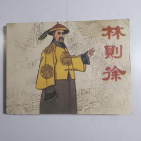 林则徐 /绘画版连环画书