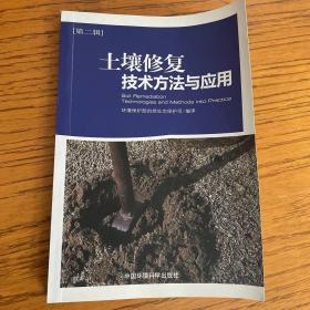 土壤修复技术方法与应用(第2辑)
