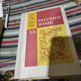 РУССКИЙ ЯЗЫК 5-6