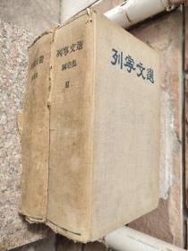 列宁文选 (I,II)两卷集 厚精装 1950 moscow.繁体