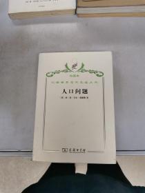 汉译世界学术名著丛书·货币、信用与商业【满30包邮】