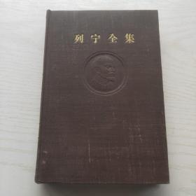 列宁全集 (24 第二十四卷 )布面精装 57年北京1版1印