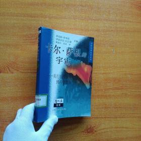 卡尔· 萨根的宇宙:从行星探索到科学教育【馆藏】