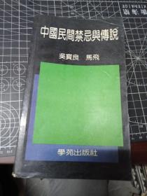 中国民间禁忌与传说
