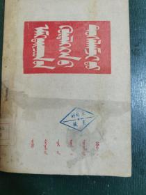 婦女運動文獻,(蒙文)有胡喬木藏書印,中國科學院圖書館藏,孔網首本1949年1950年發行量1000冊