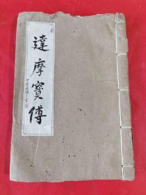 达摩宝钞(释智荣.手抄本)