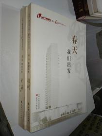 山西广播电视台成立65周年纪念丛书:春天我们出发. 瞬间.亲历2本合售