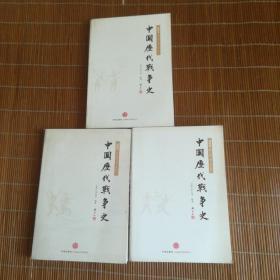 中国历代战争史地图集(上中下)