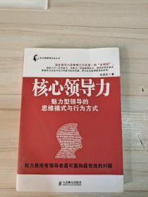 帝企鹅管理实务丛书·核心领导力:魅力型领导的思维模式与行为方式