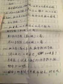 武汉大学讲师、教授、数学系主任、数学研究所副所长,中国概率论与数理统计学会第一届常务理事胡迪鹤先生信札一份三页