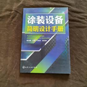 涂装设备简明设计手册 【254】