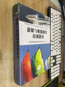 游艇与帆船操作培训教材