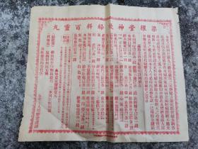 民国红印中医广告——梁耀堂神效妇科百灵丹一份全,尺寸:32.5*27.5cm,广东佛山。