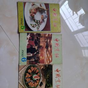 中国烹饪《1992年第5.6.12期》3本