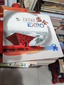2010年上海世博会纪念邮票集 人类文明的盛会
