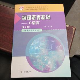 编程语言基础——C语言
