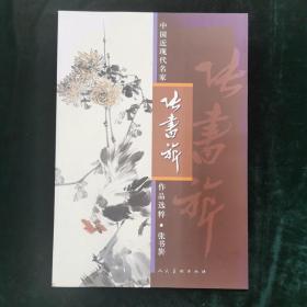 中国近现代名家作品选粹:张书旂